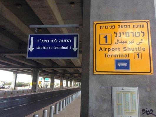 Остановка маршрутного автобуса Шаттл в аэропорту Бен-Гурион