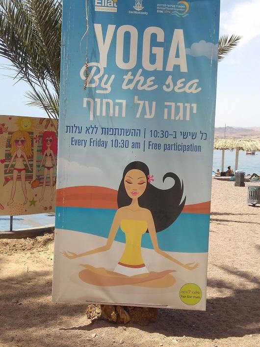Бесплатный сеанс йоги на пляже отеля Дан (Эйлат)