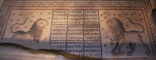 Мозаичный пол древней синагоги в национальном парке Хамат Тверия