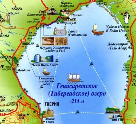 Христианские святыни в окрестностях Тверии на северо-западном берегу озера Кинерет