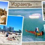 Планируем самостоятельное путешествие в Израиль. Часть 1