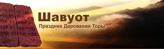 Шаувот - праздник дарования Торы