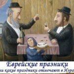 Календарь еврейских праздников на 2021 год
