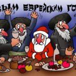 Рош-ха-Шана (еврейский новый год)