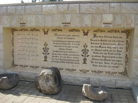 Цитата из Евангелия от Марка написана на всех языках на мемориальной стене комплекса