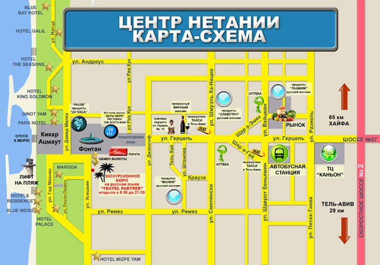 Карта-схема центра Нетании