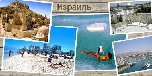 Дешевые туры в Израиль